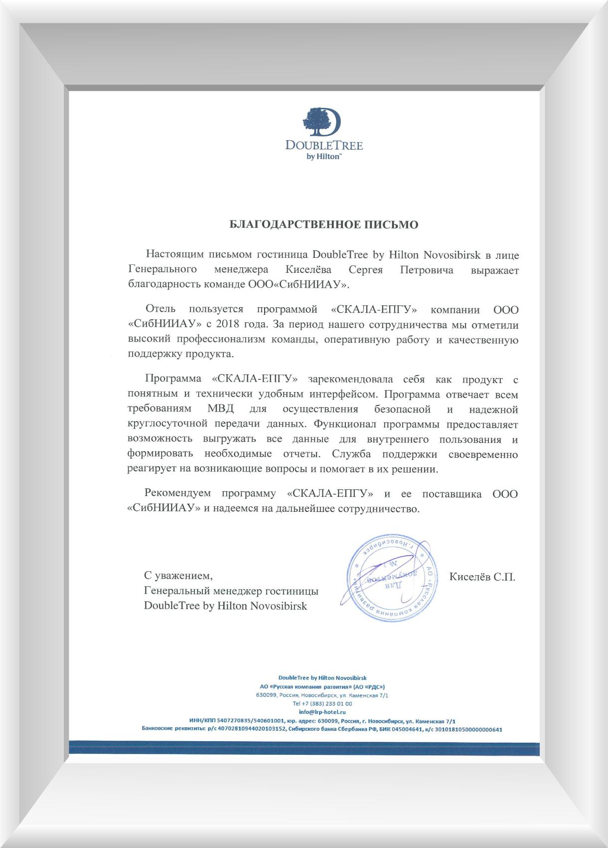 Отзыв о СКАЛА-ЕПГУ Double Tree by Hilton