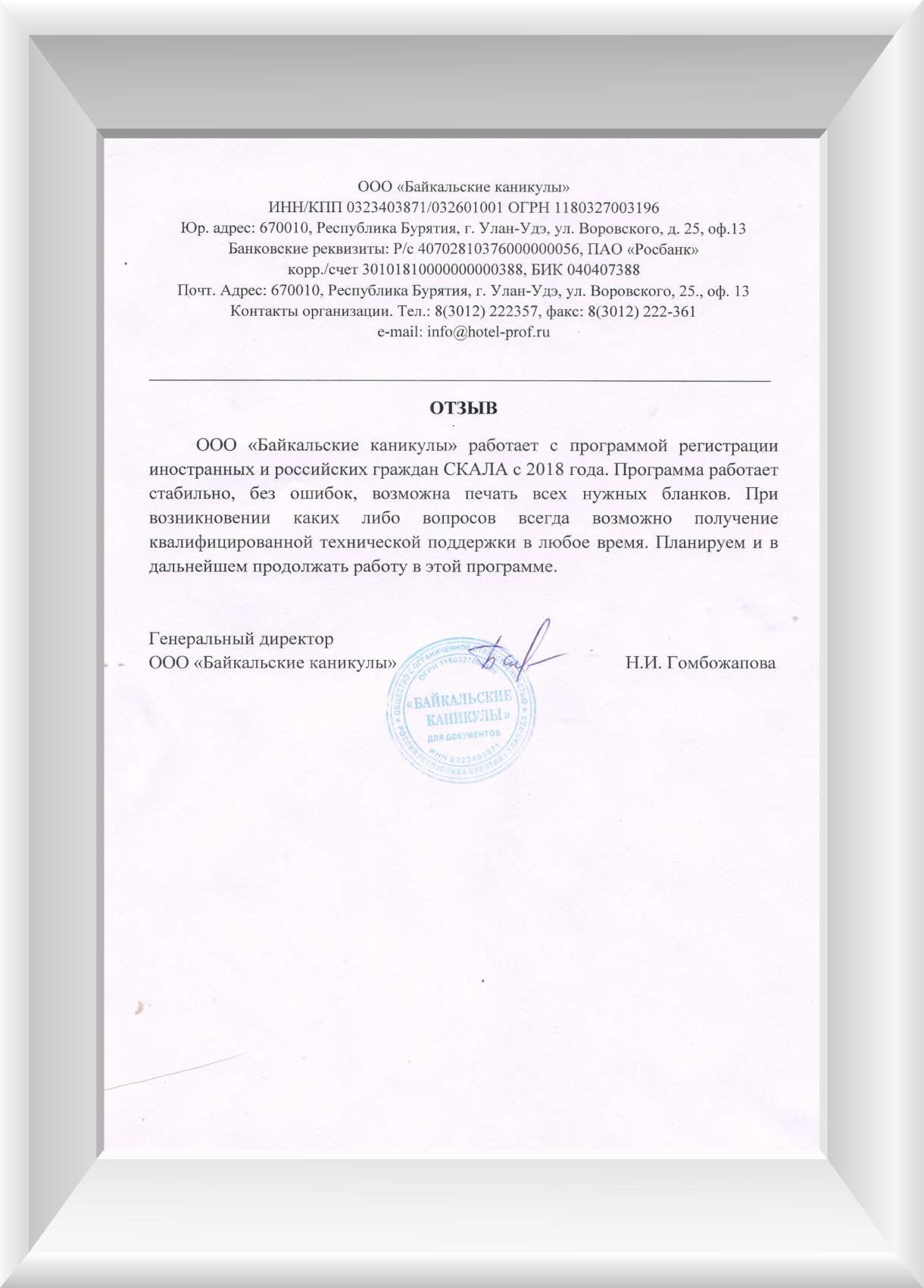 Отзыв о СКАЛА-ЕПГУ Байкальские каникулы