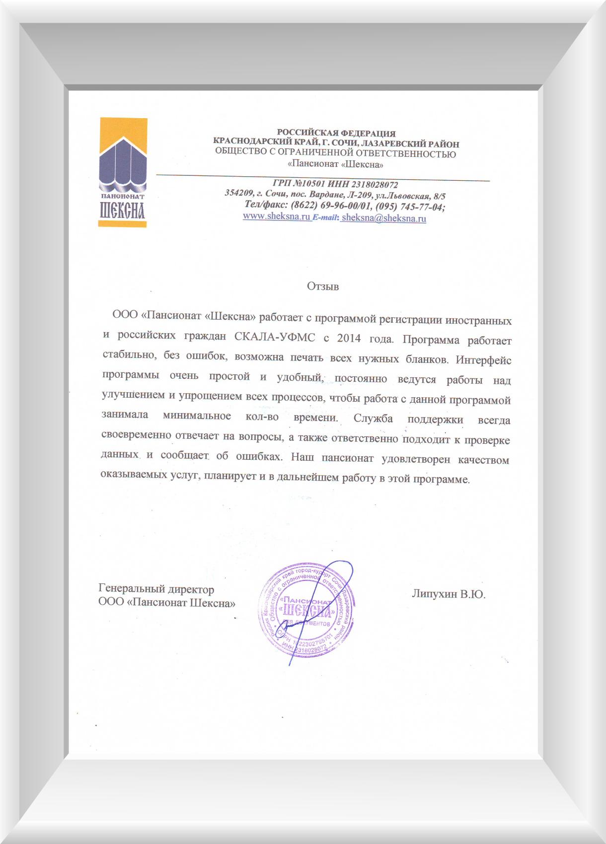 Отзыв о СКАЛА-ЕПГУ Пансионат Шексна