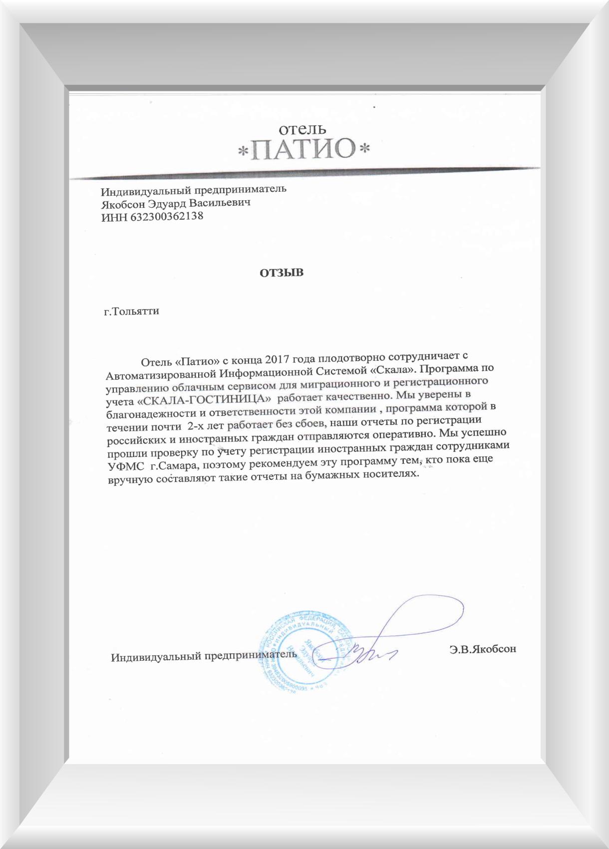 Отзыв о СКАЛА-ЕПГУ Отель ПАТИО
